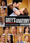 GREY S ANATOMY-QUINTA TEMPORADA-DISCO 4
